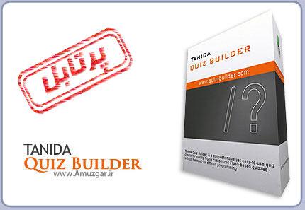 دانلود Tanida Quiz Builder 2.0.0.19 Portable- نرم افزار آزمون الکترونیکی و آنلاین